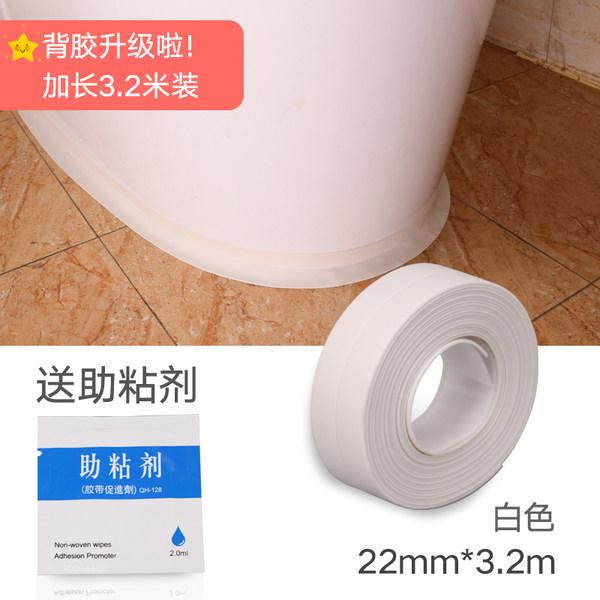 주방욕실 싱크씽크대 곰팡이방지 실리콘 방수테이프, 백색 -22MMx3.2M 접착촉진제
