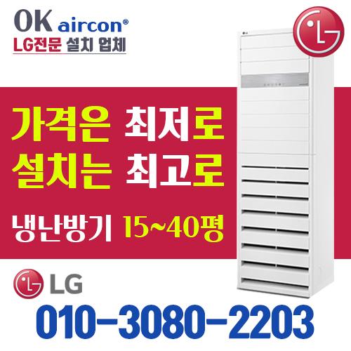 LG전자 냉난방기 냉온풍기 스탠드형 인버터 15평~40평 [실외기포함] 영업용 상업용, PW0603R2SF 15평 (220v)