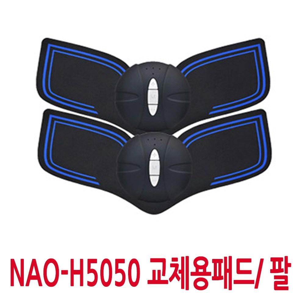 나오테크 EMS충전식 복부 팔안마기 저주파운동안마기 NAO-H5050 다이어트 마사지 다용도마사지기, 암패드 두쌍(네장)