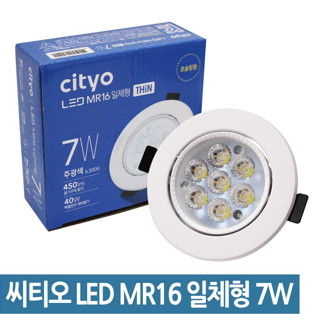 씨티라이팅 LED MR16 할로겐 3W 5W 7W, L4.씨티 MR일체형 LED7W /주광색(하얀빛)