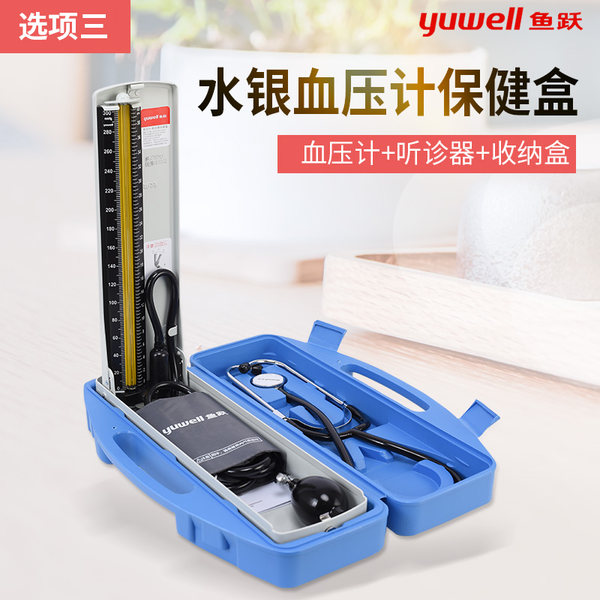 Yuyue 브랜드 노인 팔뚝 수은 혈압계 의료 청진 압력 측정기, 03 혈압계 건강 상자 (혈압계 + 청진기 + 보관 상자)
