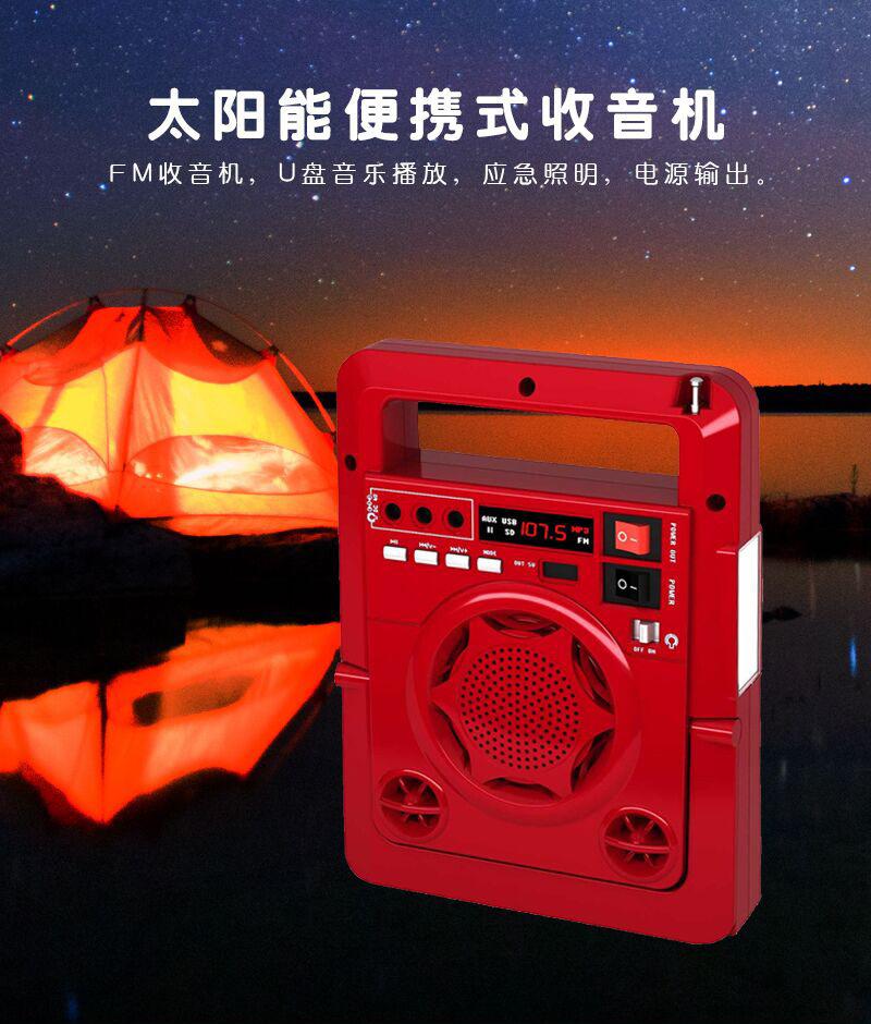 MP3스티커 라디오→테이프 효도스피커 한벌 태양열 기프트 카드꽂이 사파리 전원, 레드