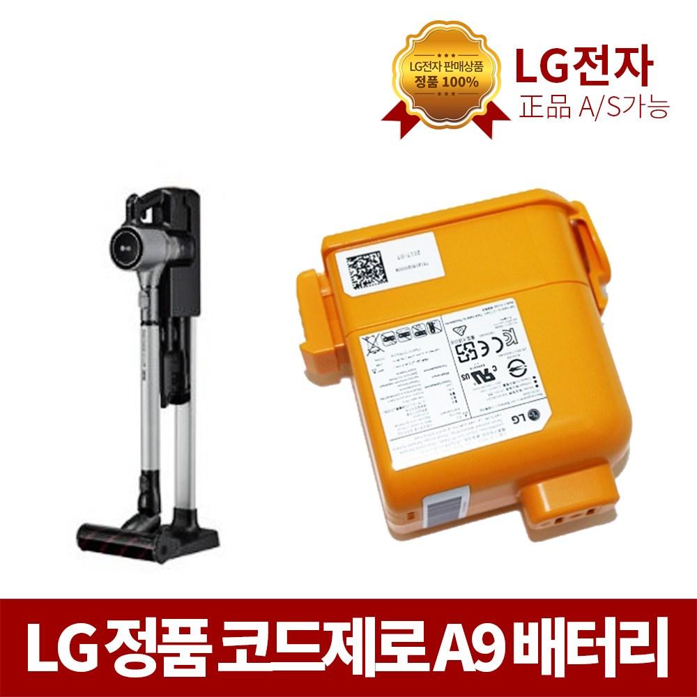LG전자 코드제로 A9 무선 청소기 리튬이온 배터리, 1개, EAC63382201