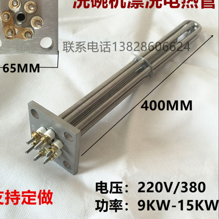 식기세척기 가열관 C44BB표백 전열관 부속품 380V파워 9KW, 기본, T08-수입 316스테인리스 12KW+밀봉된 매트