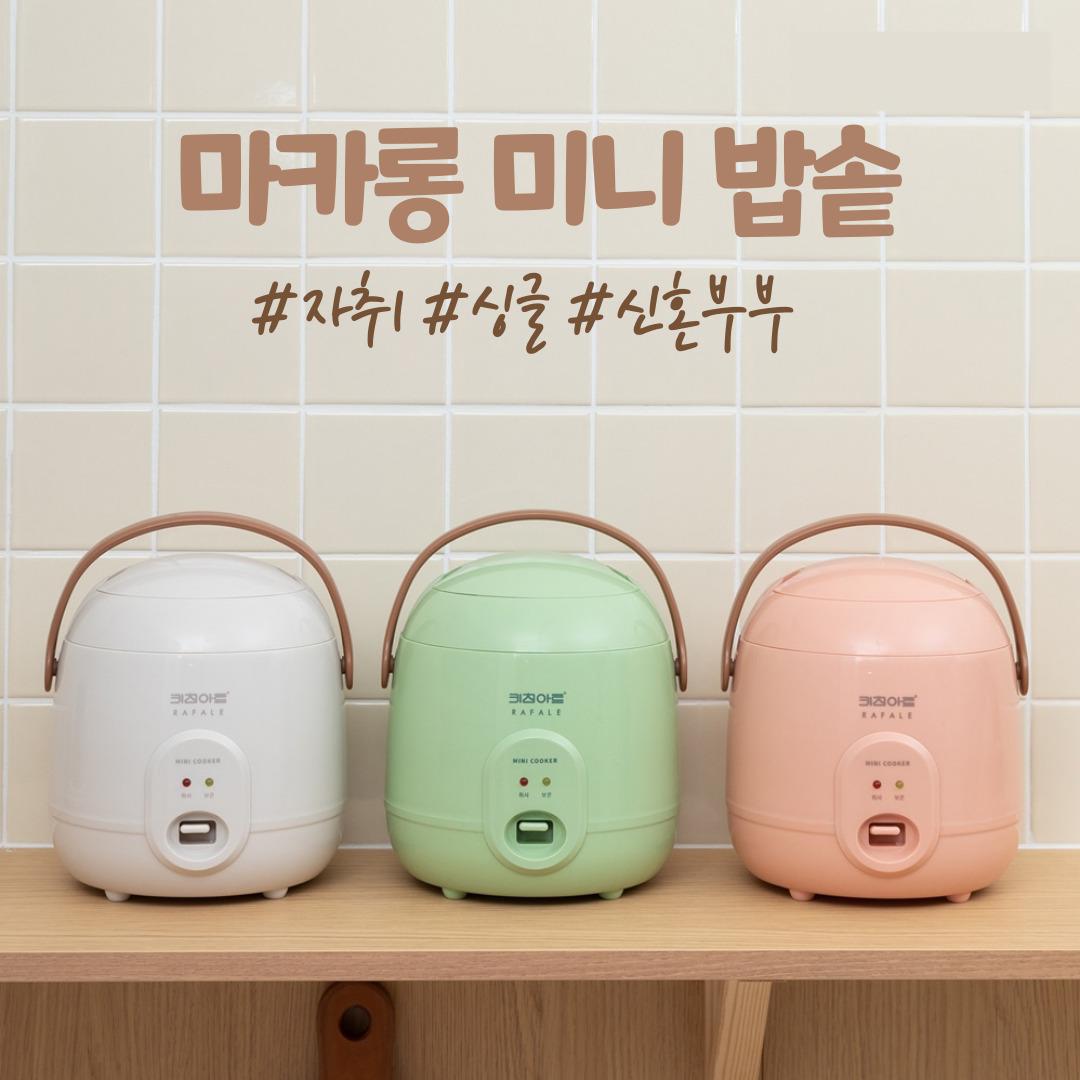 마카롱 미니 밥솥 전기 보온 캠핑 자취 싱글 신혼부부 이유식 1인용 2인용 3인용, 멜론