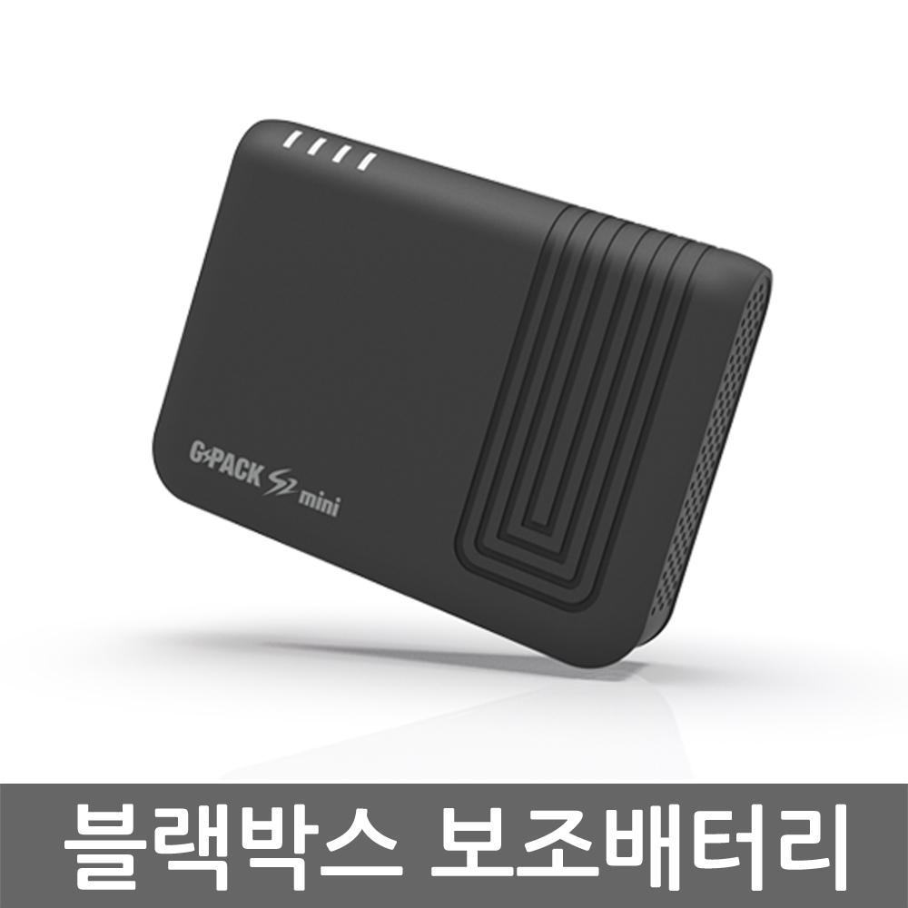 GPACK S2 MINI 블랙박스 보조배터리