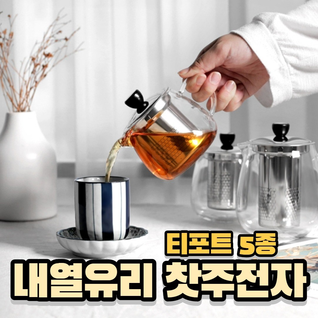 유리티포트 차우려내기 찻주전자 내열유리주전자, 2. 루미낙 티포트 550ml
