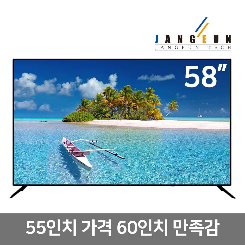 JET Solution JET580UHD 4K TV 147cm 58인치 스탠드형 자가설치 택배발송, 58인치UHDTV(택배발송)