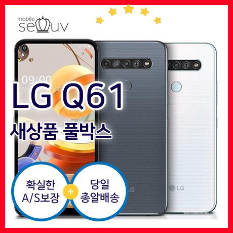 [풀박스 새제품]LG Q61 64GB 공기계 미사용 LM-Q630N, LM-Q630N 64GB, 화이트