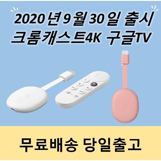 구글 크롬캐스트 4K TV 스틱 리모컨 넷플릭스 미러링