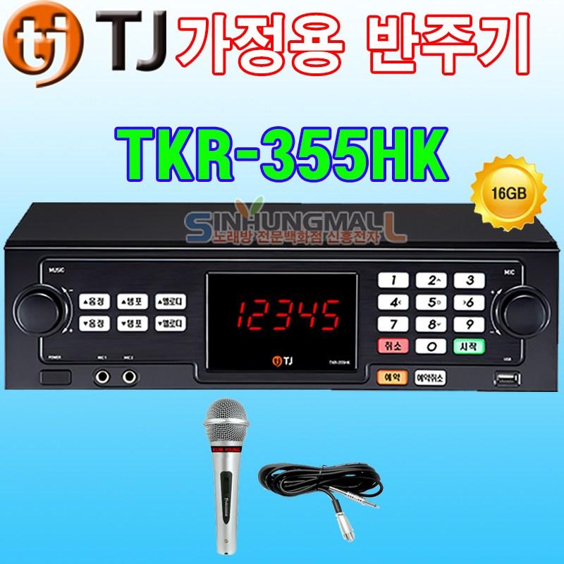 태진 TKR-355HK 가정용 노래방기계 최신곡내장 가정용반주기, TKR-355HK+유선마이크1