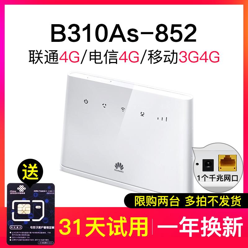 유무선공유기 Huawei/화웨이 4G라우팅 B310이동 4G무선 라우터 너비 LTE라우터 CPE, T04-화웨이 B310(업그레이드 지원 32개 WIFI, C04-무