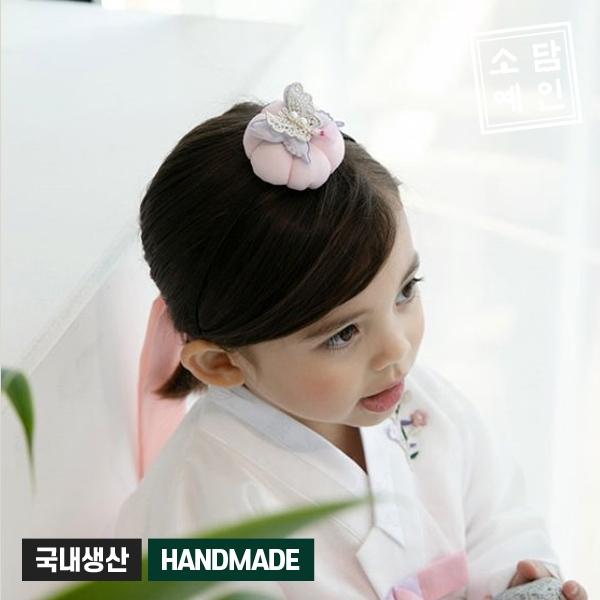 소담예인 여아 남아 유아 아동 한복 나비 태슬 호박 (배씨) 머리띠