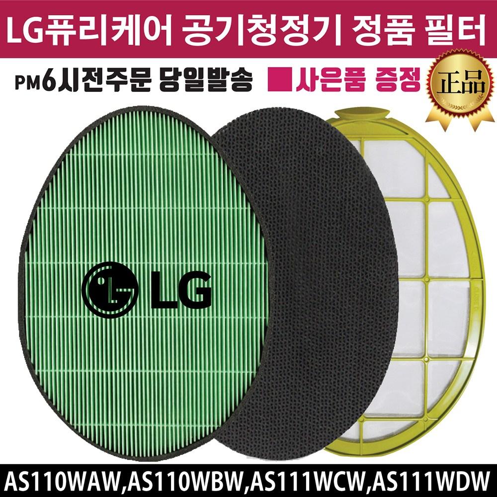LG 퓨리케어 공기청정기 정품 필터 (즐라이프공병 증정) AS110WAW AS110WBW AS111WCW AS111WDW, 2.초미세먼지 필터