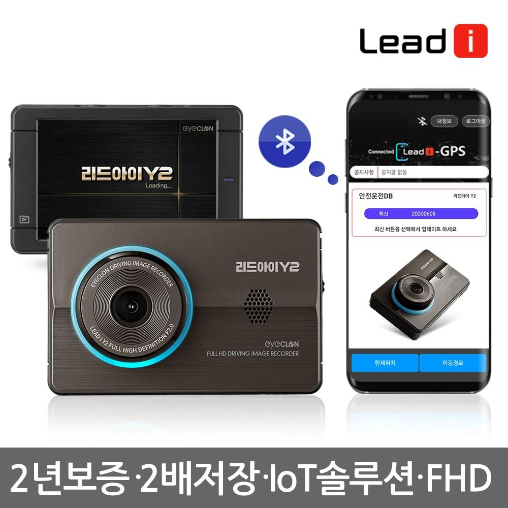 리드아이 Y2 무선 업데이트 블랙박스 타임랩스 2채널 FHD 시크릿 ADAS, 리드아이 Y2 블랙박스