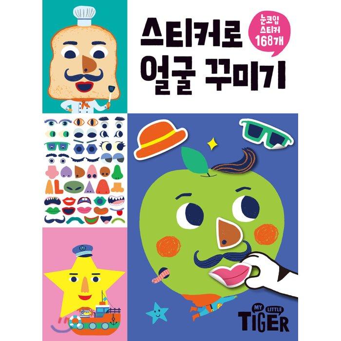 스티커로 얼굴 꾸미기, 삼성출판사