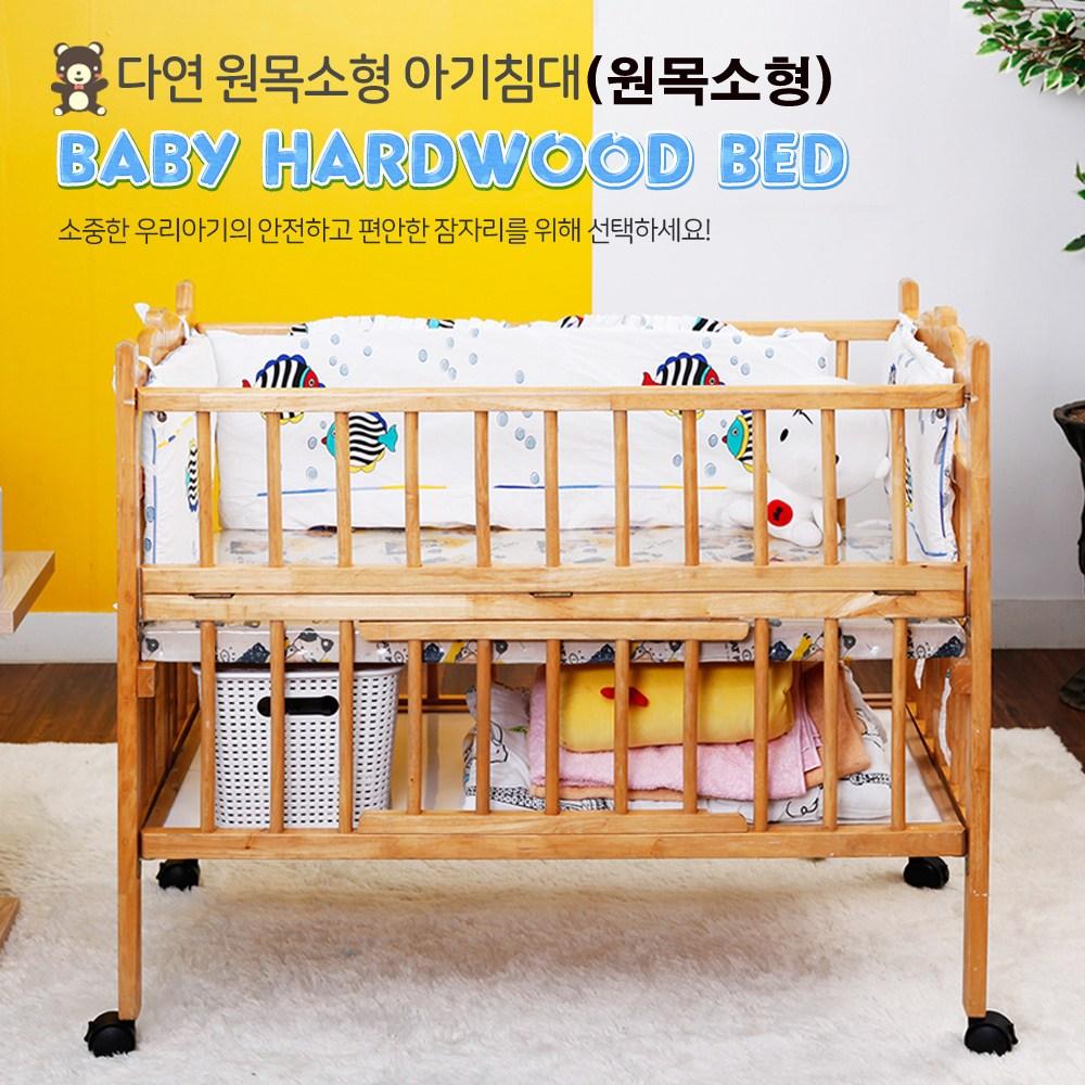 (대여)다연 아기침대 신생아유아침대(3달임대렌탈), 원목소형침대(3달임대)