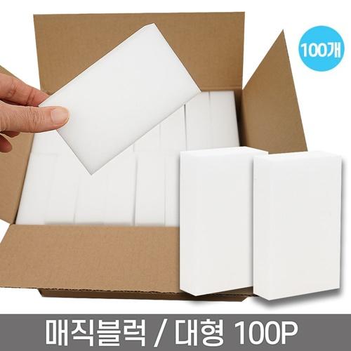 매직스펀지 100개 청소용품 주방 찌든때제거 매직블럭 스펀지클리너, 1box