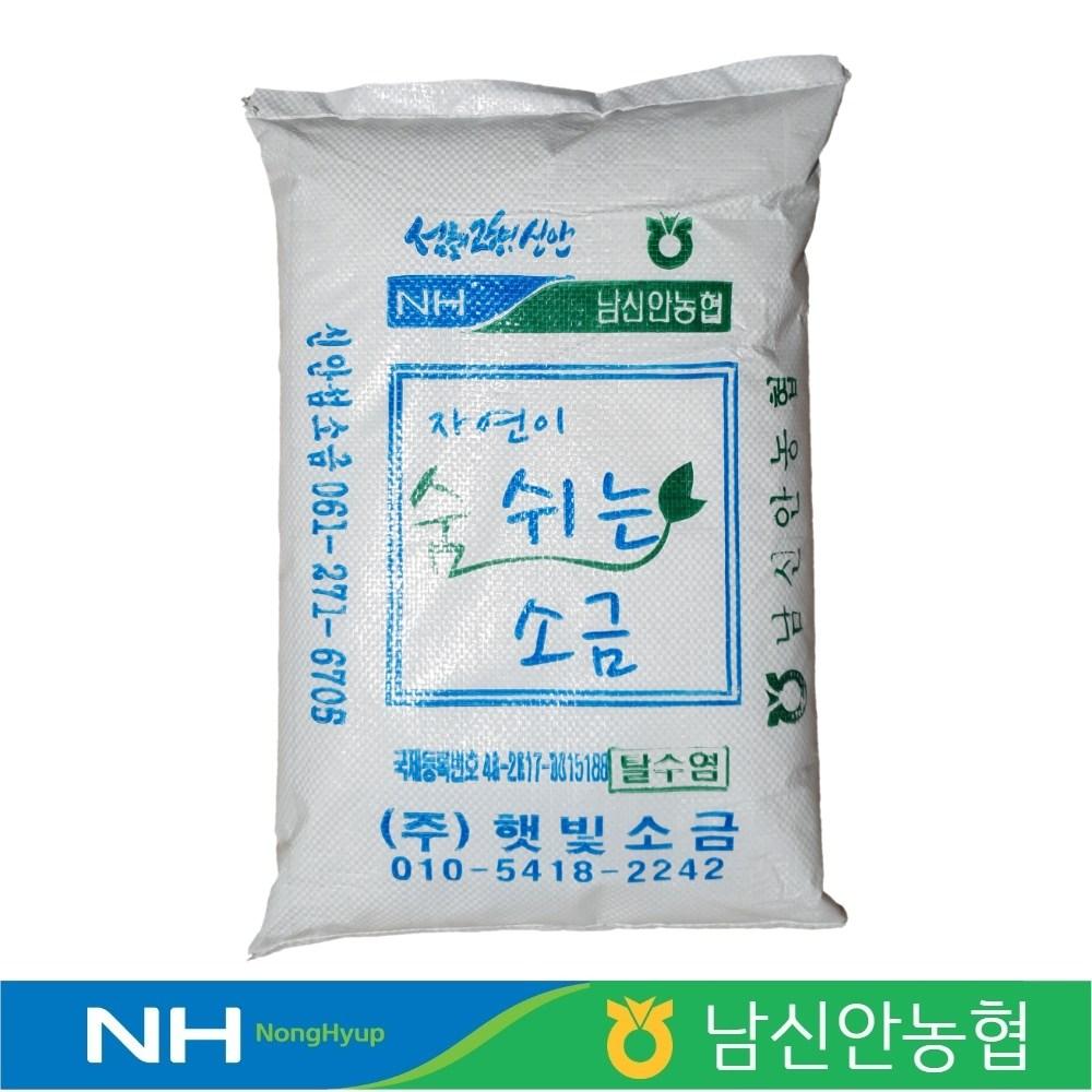 햇빛소금 농협 신안 간수뺀 탈수 천일염 10kg 굵은소금 김장소금 왕소금 묵은소금, 1포