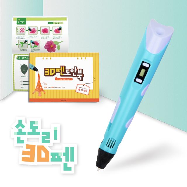 손도리 3D펜 필라멘트 도안북 한글 매뉴얼 제공 일반형 국산 필라멘트 무료 제공, Blue