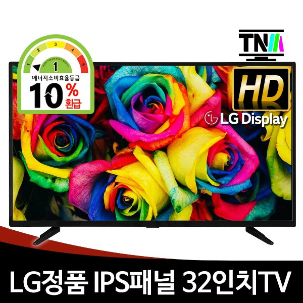 TNM TV 32인치티비 TNM-3200HD LED 무결점 A등급 LG정품IPS패널 1등급 한정특가, TNM-320HD(32인치), 스텐다드(자가설치)