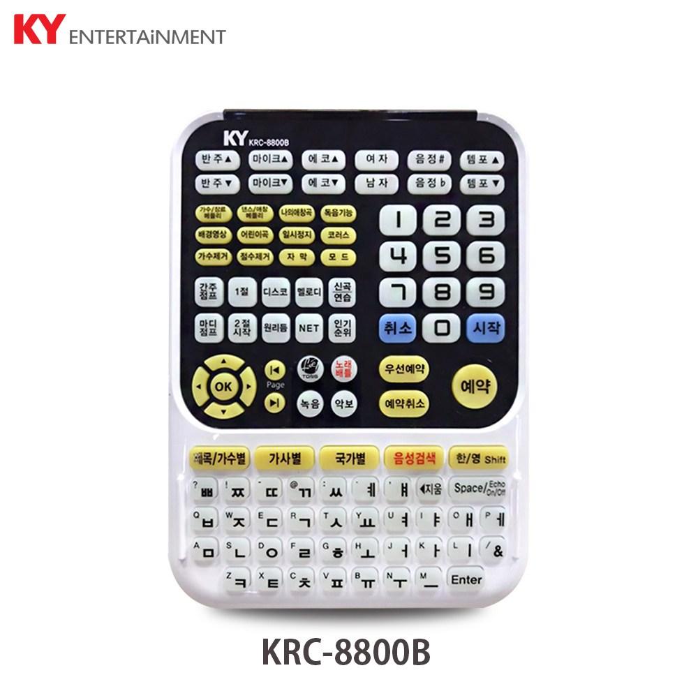 금영 노래방 리모콘 KRC-8800B KRC-8800S 반주기리모콘 노래방리모콘