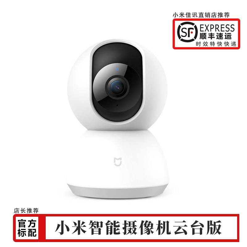 샤오미 웹캠 360도 고화질 스마트폰 강아지 고양이 CCTV 글로벌 버전 가정용 홈카메라, 스마트 카메라 PTZ 버전 + SF Express