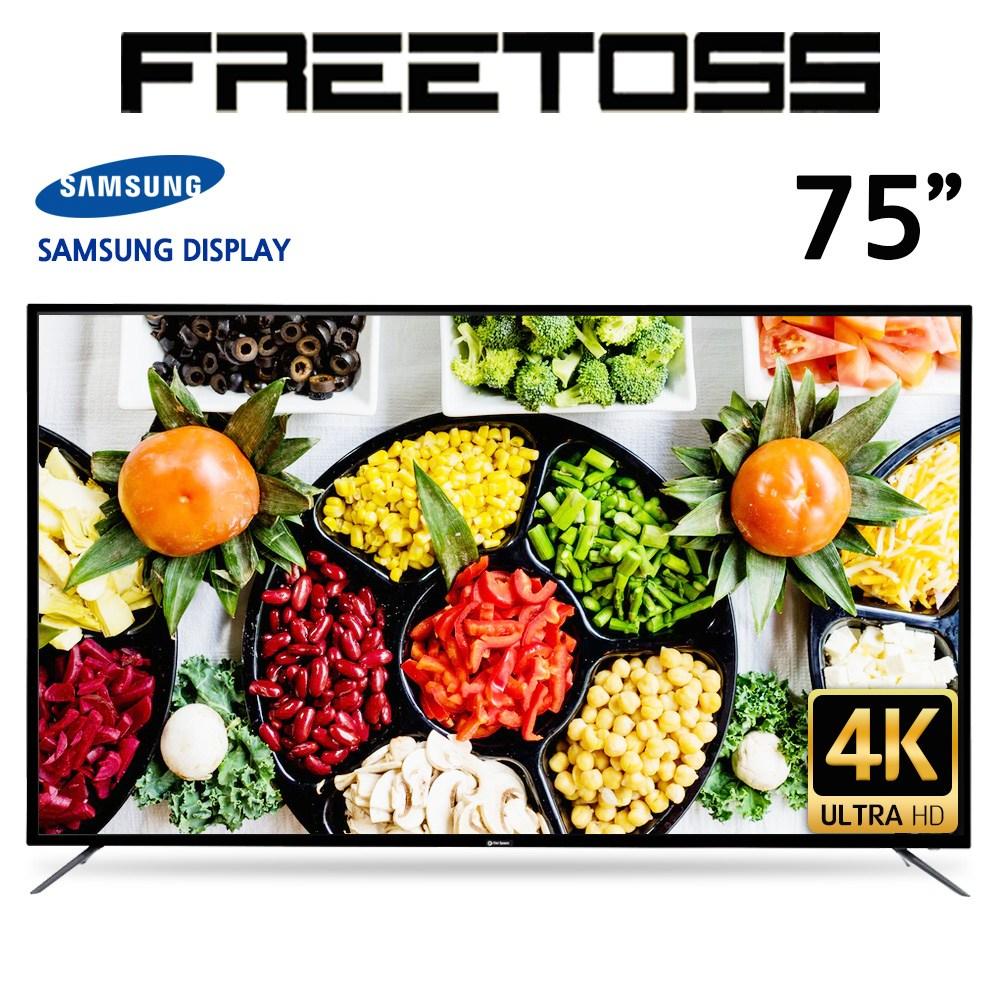 프리토스 75인치 4K UHD TV FT750SUHD HDR LG 삼성 BOE 패널 최신 HDR10 주사율120hz 삼성패널중소기업TV 대형 업소용 무료방문설치, 기본, 기본 스탠드형(기사설치)