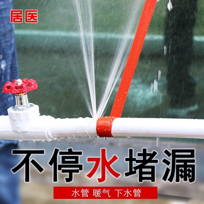 욕실 수도관배수관 틈새누수 곰팡이 방수실리콘테이프, 한개옵션0