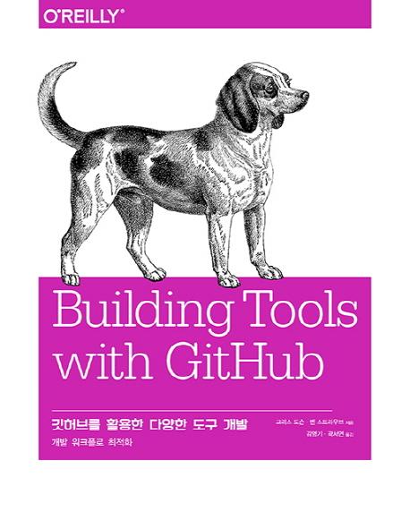 깃허브를 활용한 다양한 도구 개발:개발 워크플로 최적화, 에이콘출판