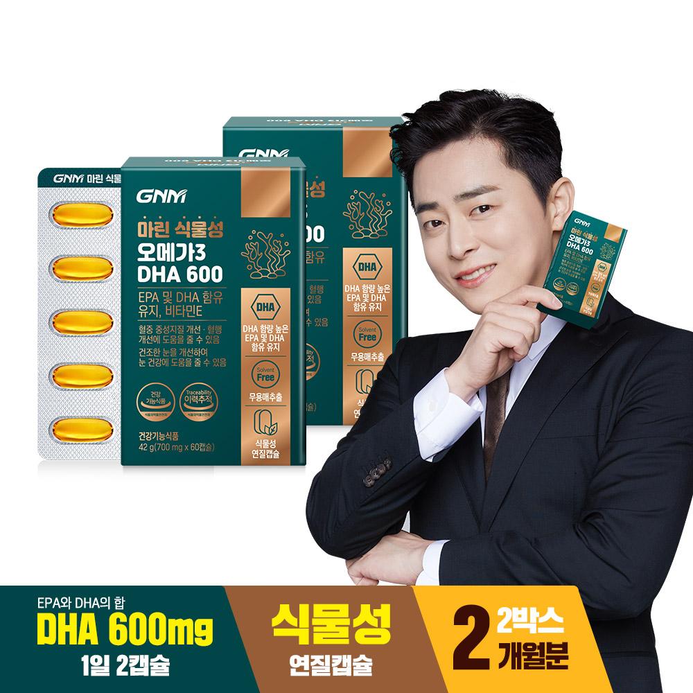 [식물성캡슐] GNM 마린 미세조류 식물성 오메가3 DHA 700mg, 2박스