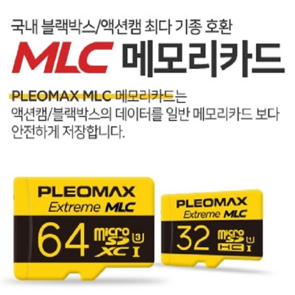 Il0lI메모리카드 sd카드 16g 카드 메모리 16G MLC 마이크로sd 플레오맥스 휴대폰메모리 액션캠 블랙박스용 sd카드Il0Il, Il상품선택lI