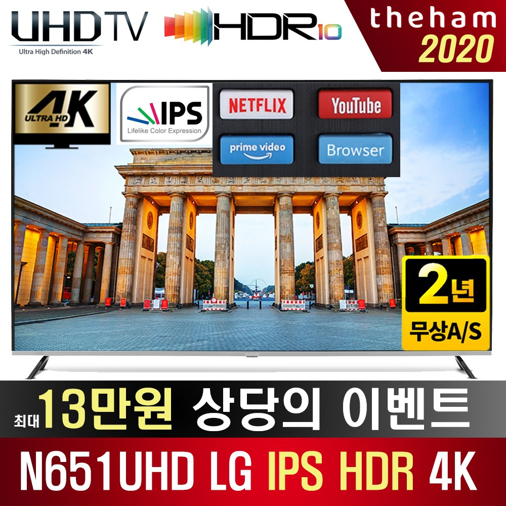 더함 노바 N651UHD IPS SMART HDR 2020, 기사배송(자가설치)