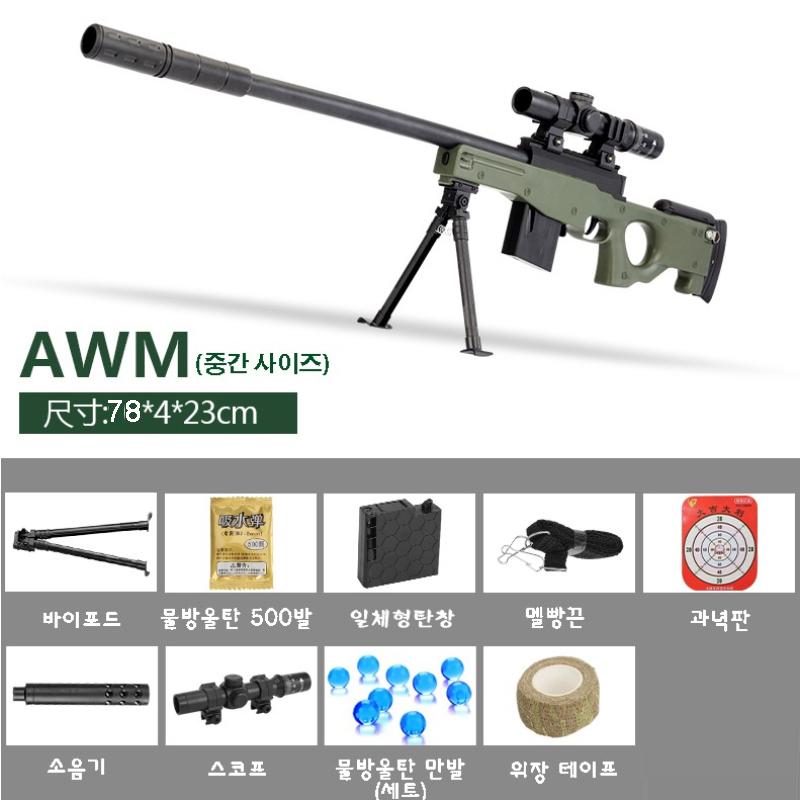 배그 배틀그라운드 총 M24 및 AWM K98 M416 M249 에땁 젤리탄 수정탄총 스나이퍼 수동 자동 저격총, 1set