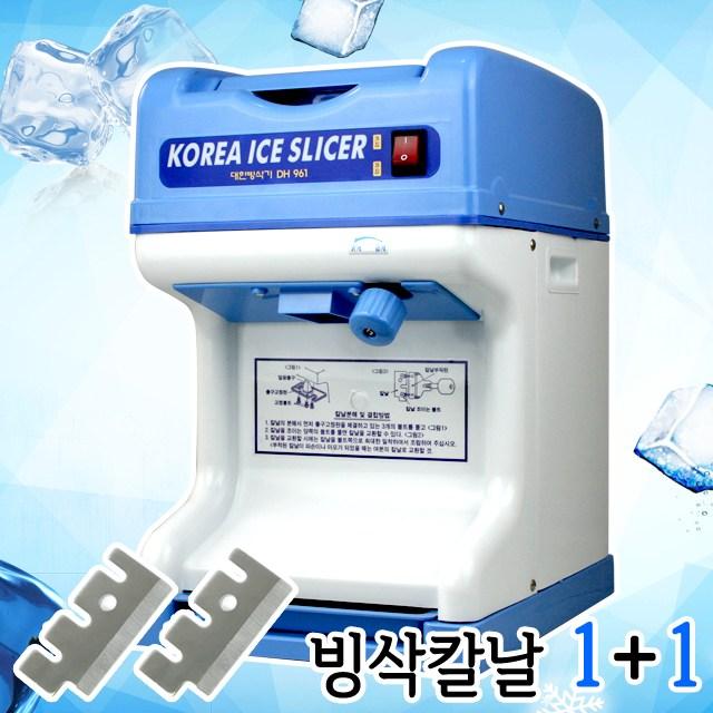 대한빙삭기 얼음가는 빙수기 빙설기 설빙 빙수기계, DH-961