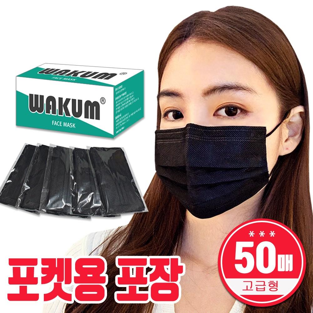 WAKUM (포켓용 포장)고급형 멜트블로운 3중필터 KC인증 비말방지 일회용마스크 블랙 (50매), 50매