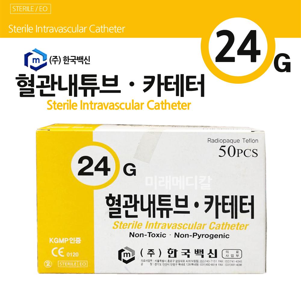 한국백신 정맥카테터 24G 50개입 iv카테터, 1팩
