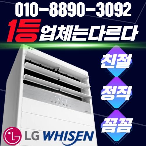 LG전자 LG 휘센에어컨 냉난방기 스탠드형 15평 - 40평[실외기포함] 인버터, (냉/난방) LG스탠드 15평 (220v) (POP 1503565485)