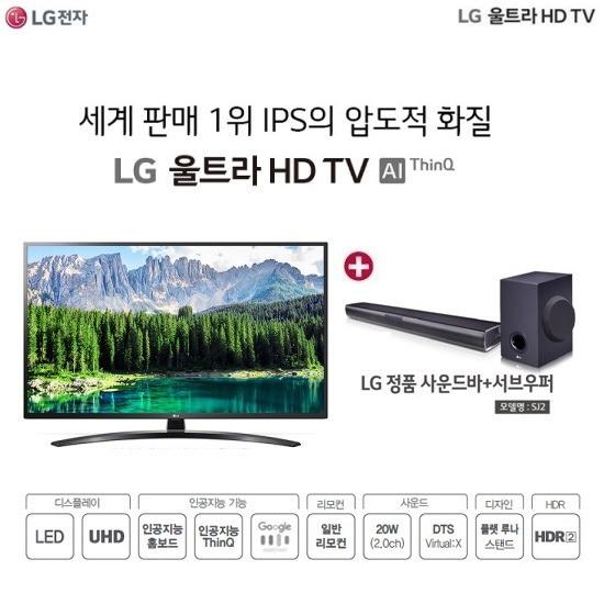 [방송]LG 울트라HD TV 55인치 55UM7900BNA + 사운드바, 상세설명 참조, 스탠드형