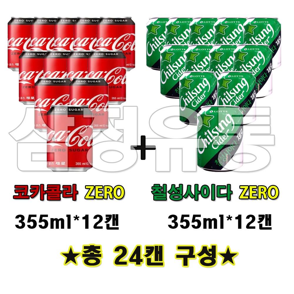 코카칠성 코카제로+칠성제로355mlx24캔, 24캔, 355ml