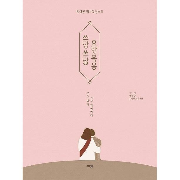 쓰담쓰닮 요한복음-햇살콩 필사 묵상 노트