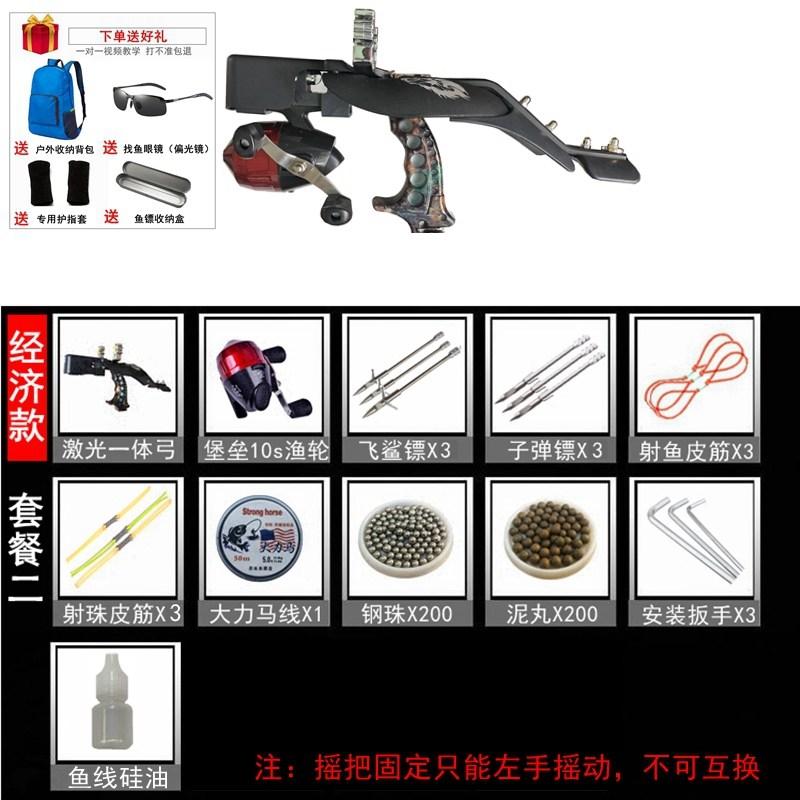 낚시까지 가능한 전문가용 새총 고정밀 조준가드, 경제 패키지 2 (선물 패키지)