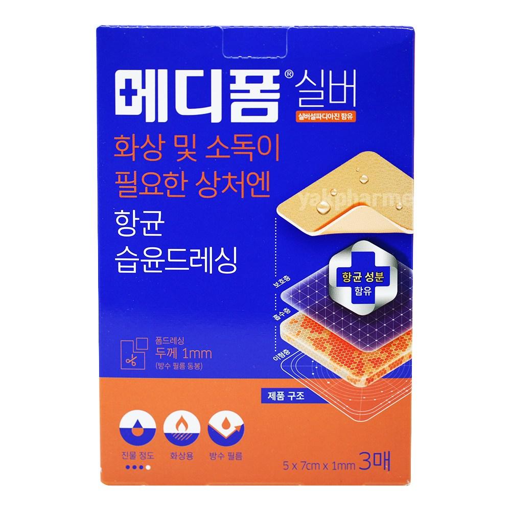 메디폼 실버 5x7 3매 화상 밴드, 1개 (POP 143538644)