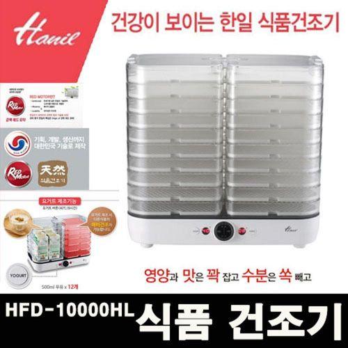 한일 프리미엄 주방 가전 알뜰 식품 건조기, HFD-10000L