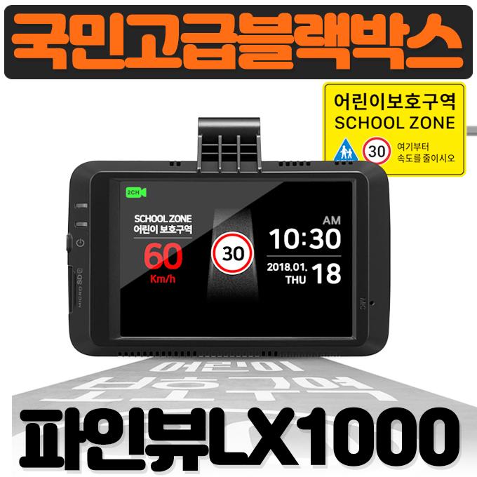 파인블랙박스 특가 LX1000 전후방FHD 오토나이트비젼 어린이보호구역 ADAS 배터리방전방지, 파인뷰 LX1000(16G)+외장GPS