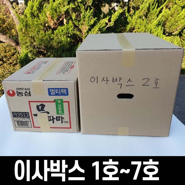 이사박스 23종 3호 4호 5호 6호 7호 소형 대형 종이 무지 우체국 택배박스 이삿짐 포장박스, 경량포장 이사박스(낱장), MK379 (350X300X300 mm) 1장 (POP 4359042632)