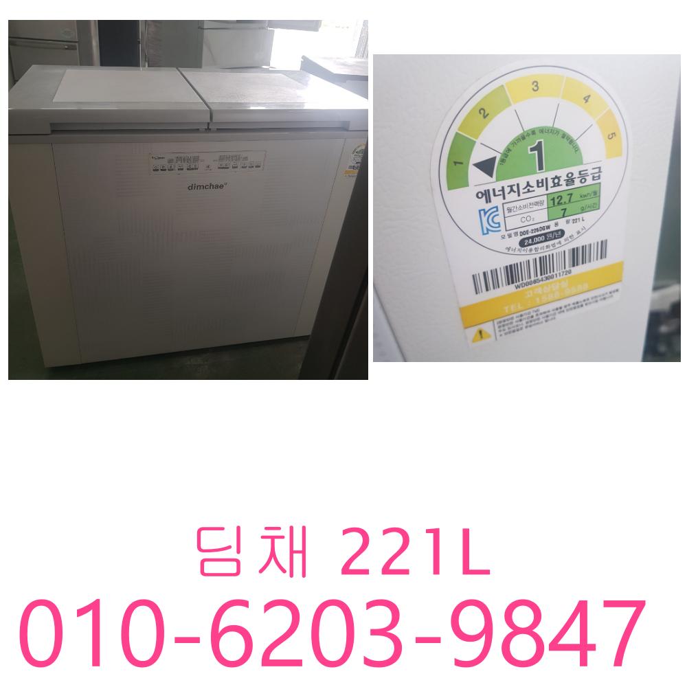딤채 뚜껑형 김치냉장고 221L 1등급 김치냉장고, LG 김치냉장고
