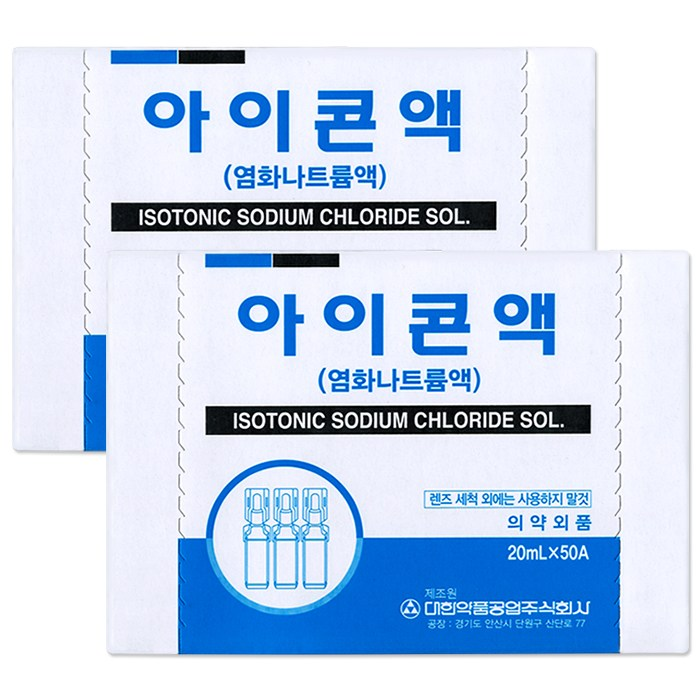 대한약품 아이콘액(20ml) 2박스(100개) 렌즈 세척액/일회용 생리 식염수, 단품