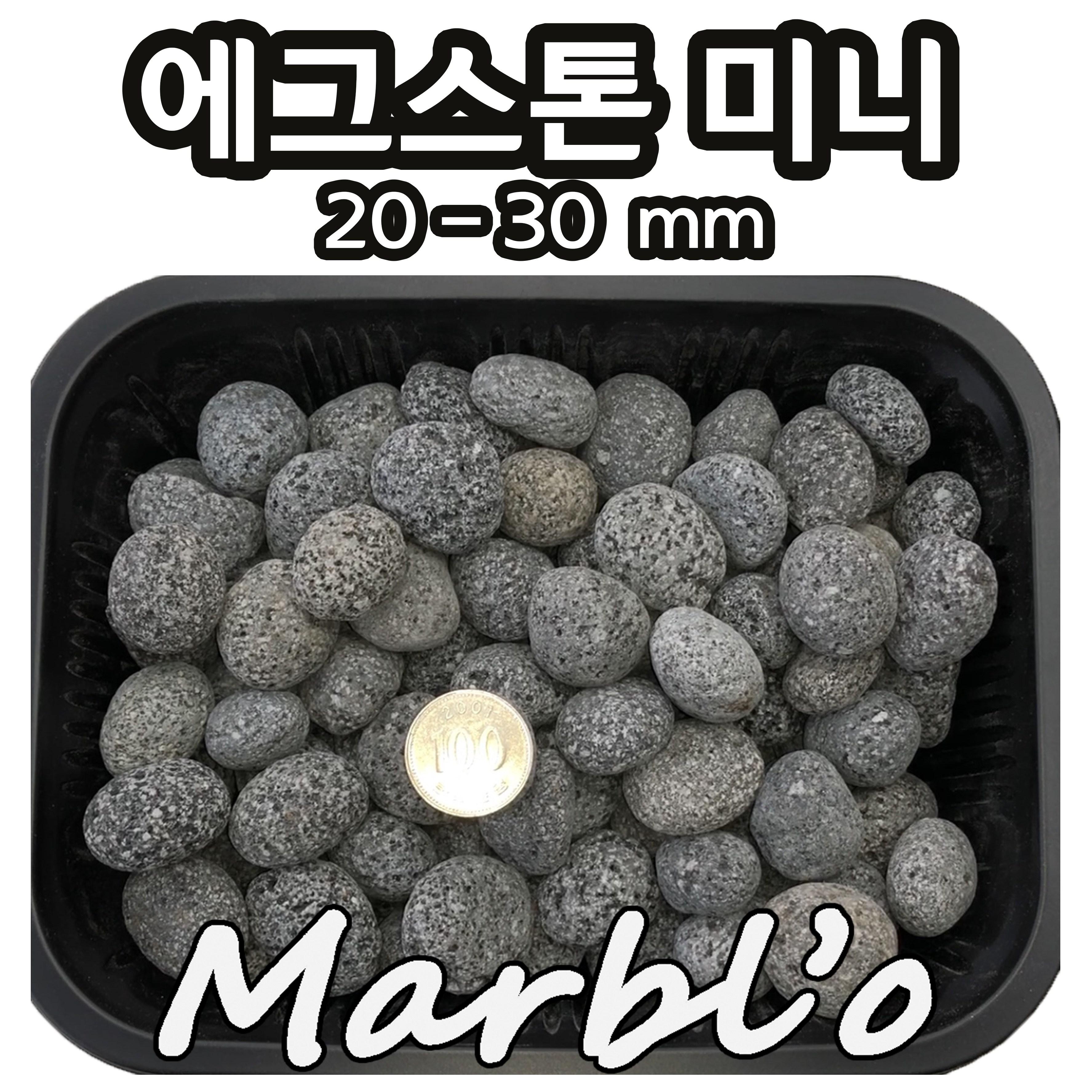 [마블로] 현무암 에그스톤 자갈, 미니 (20-30mm) 2kg