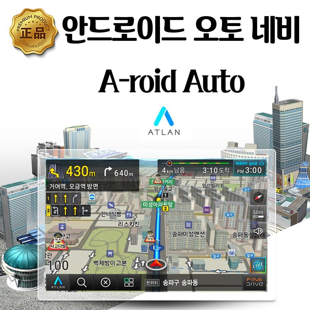 A-ROID BMW 안드로이드 오토 내비게이션, 국산차량